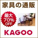 KAGOO(カグー)<br>アウトレット