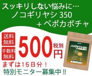 ノコギリヤシ350+ペポカボチャ 500円モニター