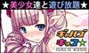 ギャルズKISS 324円コース