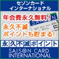 セゾンカードインターナショナル