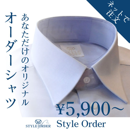 Style Order