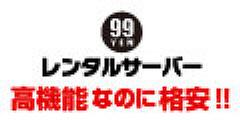 99YENレンタルサーバー
