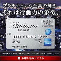 セゾン プラチナ・ビジネス・アメリカン・エキスプレス