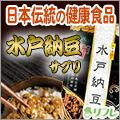 おとすりむ水戸納豆