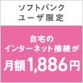 Softbank ホワイトBB