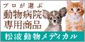 松波動物病院