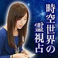 時空世界の霊視占 324円コース