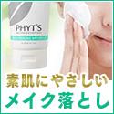 PHYT'S(フィッツ) クレンジングミルク