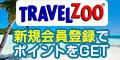 Travelzoo(トラベルズー) 無料会員登録