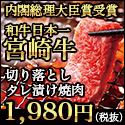 宮崎牛切り落とし秘伝たれ漬け焼肉