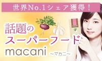 macani(マカニ)