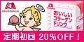 森永製菓 おいしいコラーゲンドリンク 定期購入
