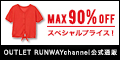 OUTLET RUNWAY(アウトレット ランウェイ)