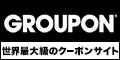 GROUPON(���롼�ݥ�)