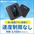 NEXTmobile(ネクストモバイル)