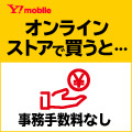 Y!mobile ワイモバイルオンラインストア