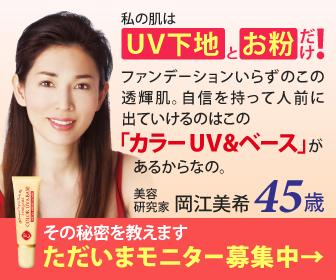 カラーUV&ベース 500円モニター