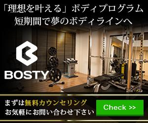 BOSTY(ボスティ)