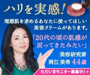 ロアビジュー 500円モニター