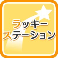 ラッキーステーション 324円コース
