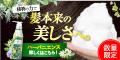 Herb Garden オーガニックシャンプー