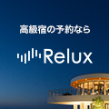 relux(リラックス)