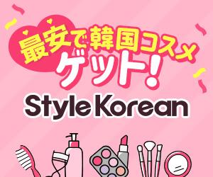 Style Korean(スタイルコリアン)