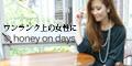honey on days(�ϥˡ�����ǥ���)