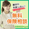 保険相談Navi