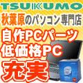 TSUKUMO(ツクモ) ネットショップ