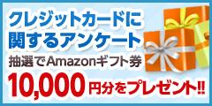Amazonギフト券1万円分プレゼントキャンペーン