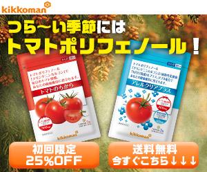 キッコーマン トマトのちから