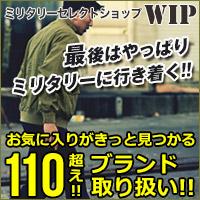 WIP 新規購入