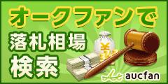 オークファン 324円コース