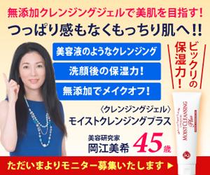 モイストクレンジングプラス 500円モニター