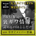 マイレピ FOR MEN