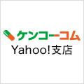 ケンコーコム Yahoo!店