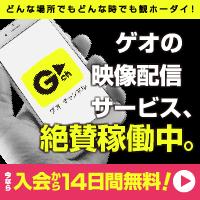 ゲオチャンネル 14日間無料お試し登録