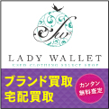 LADY WALLET(レディウォレット)