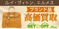 ネットオフ ブランド&総合買取コース