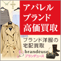 brandeuse(ブランデュース)