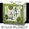 青汁三昧 300円モニター