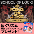 SCHOOL OF LOCK! KING OF JOKE supported by めぐりズム