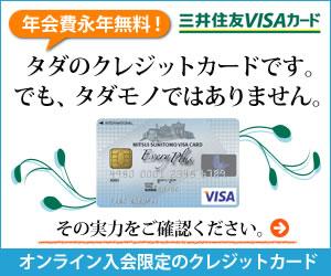 三井住友VISAカード エブリプラス(オプション付)