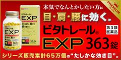 ビタトレールEXP363錠