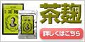茶麹(ちゃこうじ)