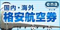 ena(イーナ) 海外格安航空券