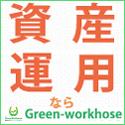 グリーン・ワークホース メルマガ登録