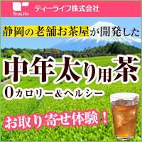 ティーライフ メタボ茶 500円モニター