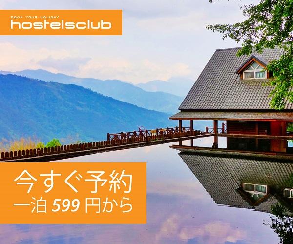 hostelsclub(ホステルズクラブ)